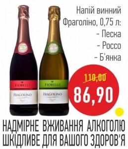Напиток винный Фраголино, 0,75 л: Россо, Песка, Бьянко