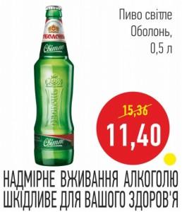Пиво светлое Оболонь, 0,5 л
