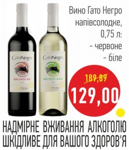 Вино полусладкое Гато Негро, 0,75 л: красное, белое