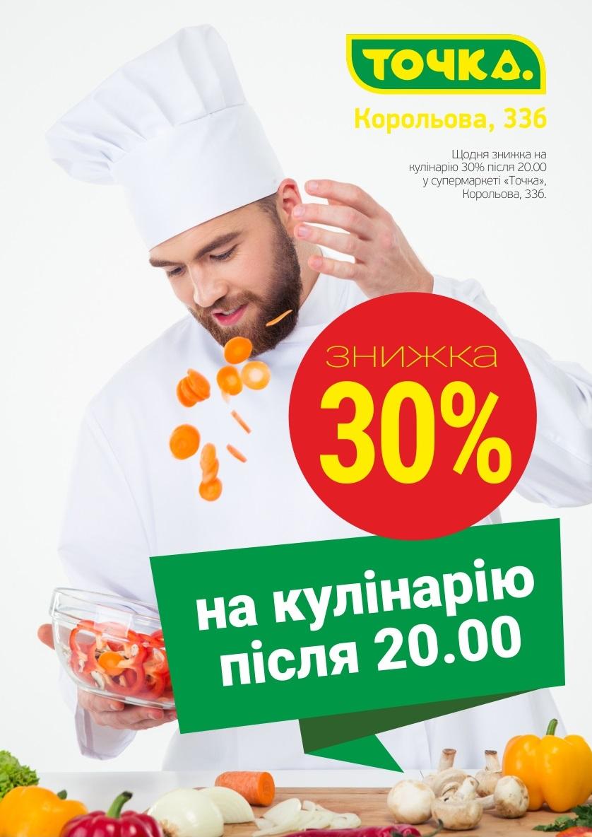 Фото: Акция на кулинарию после 20 - 30%