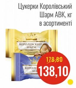 Конфеты Королевский Шарм АВК, кг в ассортименте