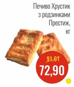 Печенье Хрустик с изюмом Престиж, кг