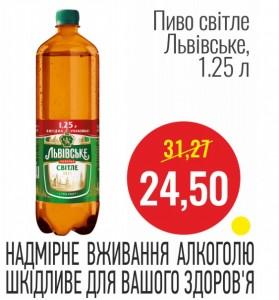 Пиво светлое Львовское, 1.25 л