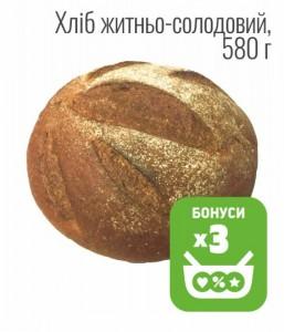 Хлеб ржано-солодовой, 580 г