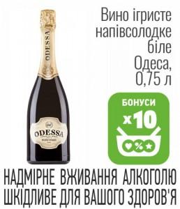 Вино игристое полусладкое белое Одесса, 0,75 л