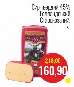 Сыр твердый Голландский Старокозачий, кг
