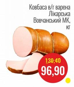 Колбаса в/с вареная Докторская Волчанский МК, кг
