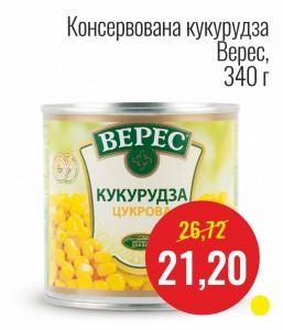 Консервированая кукуруза Верес, 340 г
