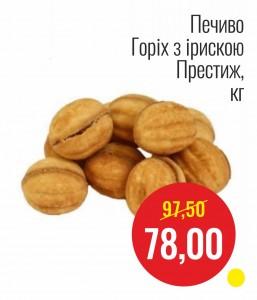 Печенье Орех с ириской Престиж, кг