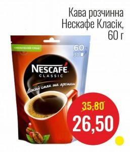 Кофе растворимый Нескафе Классик, 60 г