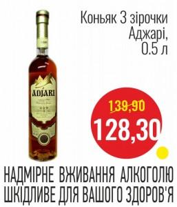 Коньяк 3 *  Аджари, 0,5 л