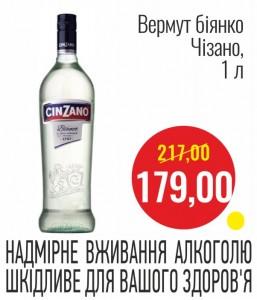 Вермут бьянко Чизано, 1 л