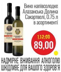 Вино полусладкое Алазанская Долина Сакартвели, 0,75 л в асортименте