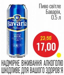Пиво светлое Бавария, 0,5 л