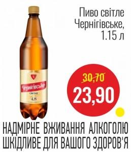 Пиво светлое Черниговское, 1,15 л