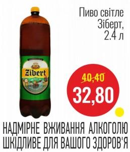 Пиво светлое Зиберт, 2,4 л