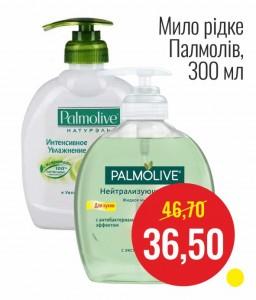 Мыло жидкое Палмолив, 300 мл