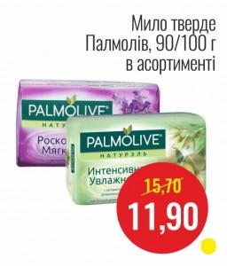 Мыло твердое Палмолив, 90/100 г в ассортименте
