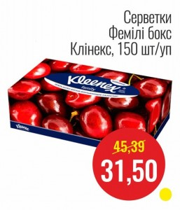 Салфетки Фемили Бокс Клинекс, 150 шт/уп