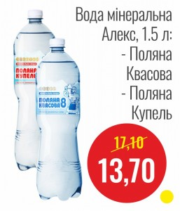 Вода минеральная Алекс, 1,5 л