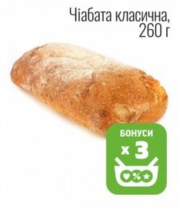 Чиабатта классическая, 250 г