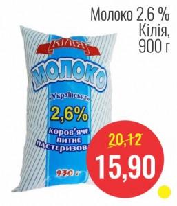 Молоко 2,6 % Килия, 900 г