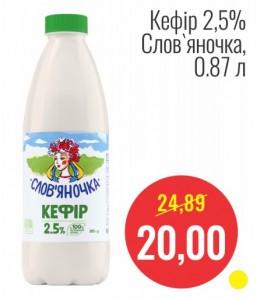 Кефир 2.5 % Славяночка, 0.87 л