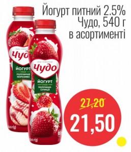 Йогурт питьевой 2.5% Чудо, 540 г в ассортименте