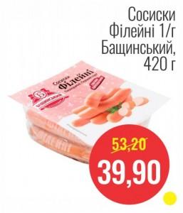 Сосиски Филейные 1/г Бащинский, 420 г