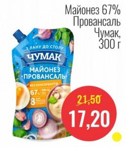 Майонез 67% Провансаль Чумак, 300 г