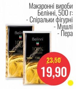 Макаронные изделия Белинни, 500 г: - Спиральки фигурные - Перья -Мушли