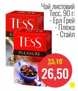 Чай листовой Тесс, 90 г: -Эрл Грей -Плежа -Стайл