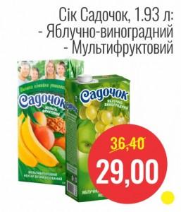 Сок Садочек, 1,93 л: - Яблочно-виноградный - Мультифруктовый