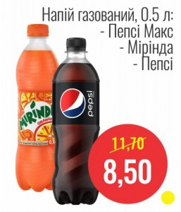 Напиток газовый, 0.5 л: - Пепси Макс - Миринда - Пепси