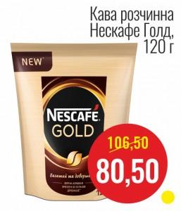 Кофе растворимый Нескафе Голд, 120 г