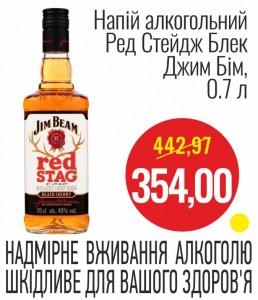 Напиток алкогольный Ред Стейдж Блек Джим Бим, 0.7 л