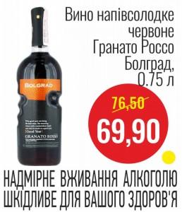 Вино полусладкое красное Гранато Россо Болград, 0,75 л