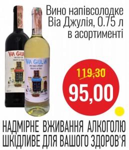 Вино полусладкое Виа Джулия, 0,75 л в ассортименте