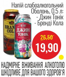 Напиток слабоалкогольный Оболонь, 0.5 л: - Джин Тоник - Бренди Кола
