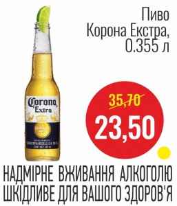 Пиво светлое Корона Экстра, 0.355
