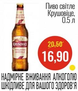 Пив светлое Крушовице, 0.5 л