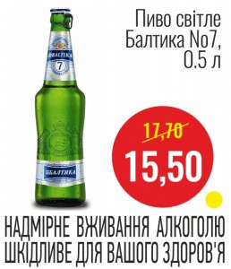 Пиво светлое Балтика №7 Экспортное, 0.5 л