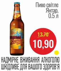 Пиво светлое Янтарь, 0.5 л