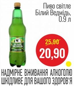 Пиво светлое Белый Медведь, 0.9 л