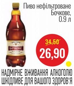 Пиво нефильтрованное Бочковое, 0.9 л
