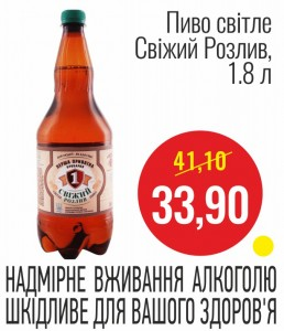 Пиво светлое Свежий Разлив, 1,8 л
