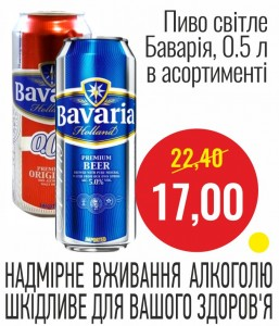 Пиво светлое Бавария, 0,5 л в ассортименте