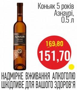 Коньяк 5 лет Азнаури, 0.5 л
