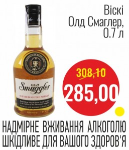 Виски Олд Смаглер, 0.7 л