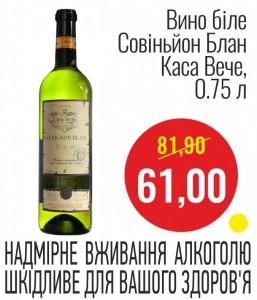 Вино белое Совиньйон Блан Каса Вече, 0.75 л